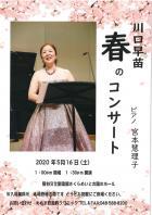 2020.5.16川口早苗 春のコンサート