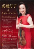 2020.3.7前橋汀子&弦楽アンサンブル