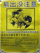 【要チケット】2020.2.15第12回消防音楽隊定期演奏会