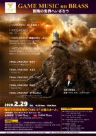 2020.2.29GAME MUSIC on BRASS ~冒険の世界へいざなう~