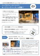 2020.2.15シェアカフェ☆エイエイオーオープニングパーテイを開催!