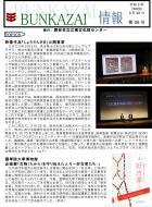 江南文化財センター情報誌「BUNKAZAI情報」...