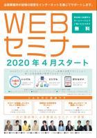 2020年4月~経営に役立つ「WEBセミナー」をスタートいたします。