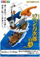 【中止】2020.8.8劇団四季ジョン万次郎の夢