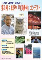 【募集】2020.6.9~9.30~作家・森村誠一が選...