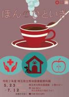 2020.6.2~7.12埼玉県立熊谷図書館展示「ほん...