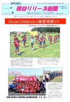 熊谷リリーズ新聞 2020年6月号(第24期2...