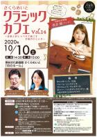2020.10.10さくらめいとクラシック・カフェvol.14