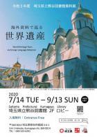 2020.7.1【県立熊谷図書館】海外資料で巡る世界遺産=World Heritage Tours via Foreign Language Materials