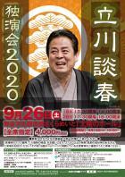 【8/13発売開始】2020.9.26立川談春独演会2020