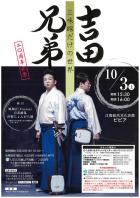 2020.10.3吉田兄弟 20周年記念『三味線だけの世界』
