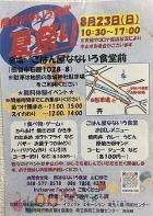 2020.8.23熊谷なないろ食堂夏祭り