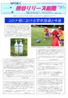 熊谷リリーズ新聞 2020年8月号(第24期3...
