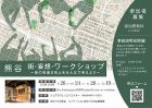 2020.9.26【全4回】熊谷 街・妄想・ワークショップ