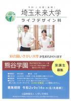 【9月14日まで】埼玉未来大学ライフデザイ...