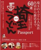 2020.9.1~「埼玉うどんパスポート2020」アプリの配信始まりました。
