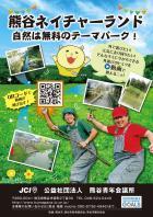 身近な自然を楽しむ「熊谷ネイチャーランド」動画配信中です。