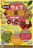 2020.11.21-12.20熊谷市ウェブ産業祭