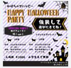 2020.10.30,31HAPPY HALLOWEEN PARTY