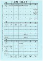 (12月)市民活動団体イベント情報新着