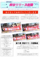 熊谷リリーズ新聞 2021年1月号(第24期4号、通巻155号)