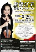 2021.5.29前橋汀子&弦楽アンサンブル