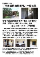 【2021年5月3日~5日】国登録有形文化財「坂...