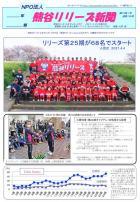 熊谷リリーズ新聞 2021年4月号(第25期1...