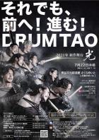 2021.7.22 DRUM TAO 2021 新作舞台『光』