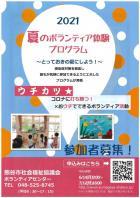 2021 夏のボランティア体験プログラム