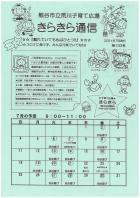 7月分 子育て広場スケジュール【きらきら】