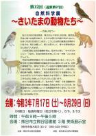 2021.7.17-8.29 第12回自然科学展~さいたまの動物たち~
