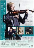 2021.10.23 NAOTOアコースティックコンサート with榊原 大