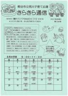 8月分 子育て広場スケジュール【きらきら】