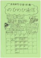 8月分 子育て広場スケジュール【のびのび】