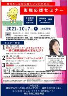 【9/3締切】2021.10.7 育児をしながら働くママのための復職応援セミナー
