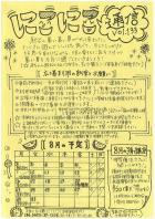 8月分 子育て広場スケジュール【にこにこ】