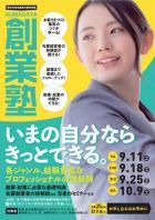 【締切9/8】2021.9.11 創業者向けセミナー 創業塾