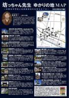 「坊っちゃん先生ゆかりの地マップ―坊っちゃん先生 弘中又一が生きた熊谷―」リーフレットの完成のお知らせ