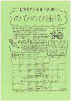 9月分 子育て広場スケジュール【のびのび】