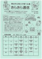 9月分 子育て広場スケジュール【きらきら】