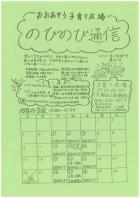 10月分 子育て広場スケジュール【のびのび】