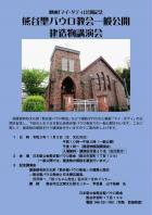 2021.11.3 映画「マイ・ダディ」公開記念 熊谷聖パウロ教会一般公開・建造物講演会