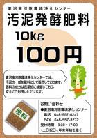 【妻沼南河原環境浄化センター】肥料を販売しております!