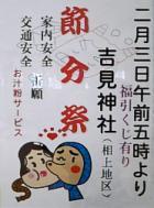 2009.2.3吉見神社節分祭